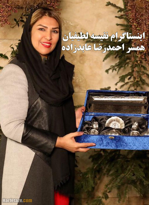 بیوگرافی نفیسه لطیفیان همسر احمدرضا عابدزاده + زندگینامه