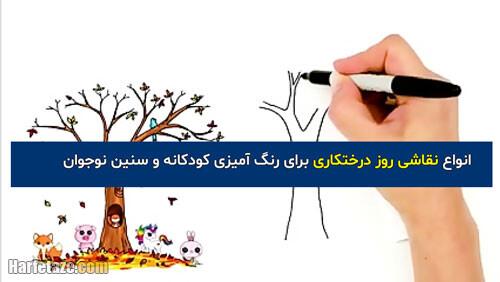 انواع نقاشی روز درختکاری و کاشت درخت برای رنگ آمیزی با کیفیت عالی + دانلود