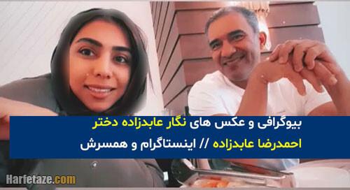 بیوگرافی نگار عابدزاده (دختر احمدرضا عابدزاده) و همسرش رهام هاشمی + شغل و اینستاگرام