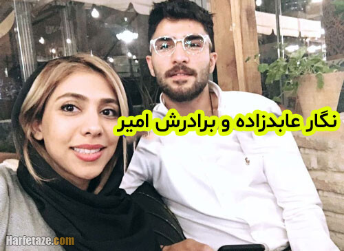 تصاویر جدید و جذاب خانوادگی نگار عابدزاده