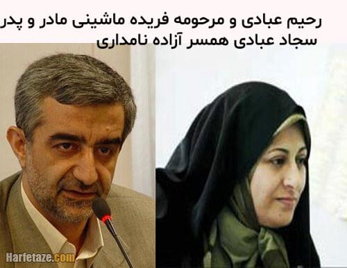 عکس پدر و مادر سجاد عبادی