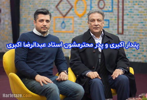 عکس جدید پندار اکبری بازیگر با پدرش