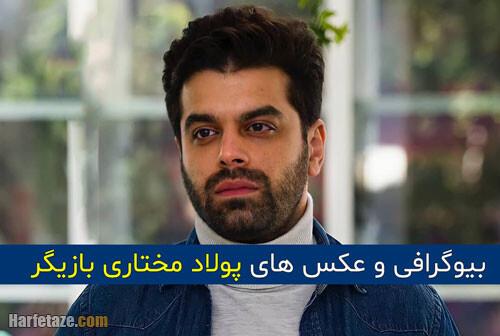 بازیگر نقش احمد در سریال همبازی کیست؟ + بیوگرافی و عکس شخصی پولاد مختاری