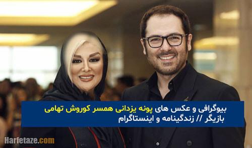 عکس و بیوگرافی پونه یزدانی همسر کوروش تهامی + ماجرای ازدواج و خانواده