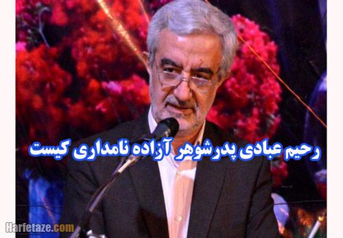 سوابق و زندگینامه رحیم عبادی سیاستمدار