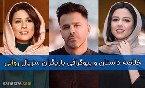اسامی و بیوگرافی بازیگران سریال روانی + خلاصه داستان