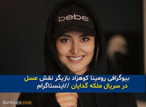 بازیگر نقش عسل در سریال ملکه گدایان کیست + بیوگرافی رومینا کوهزاد اینستاگرام