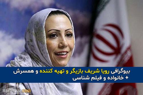 بیوگرافی «رویا شریف» تهیه کننده و بازیگر و همسرش + خانواده و فیلم شناسی