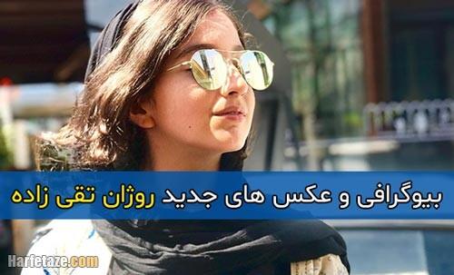 بیوگرافی و عکس های جدید روژان تقی زاده | بازیگر نقش سیما در سریال پریا