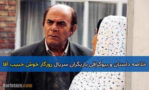 خلاصه داستان و بیوگرافی بازیگران سریال روزگار خوش حبیب آقا