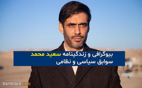 بیوگرافی سعید محمد و همسر و فرزندانش + خانواده و سوابق و افتخارات