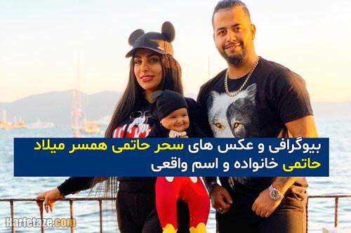 بیوگرافی سحر حاتمی همسر میلاد حاتمی + خانواده و شغل و اینستاگرام