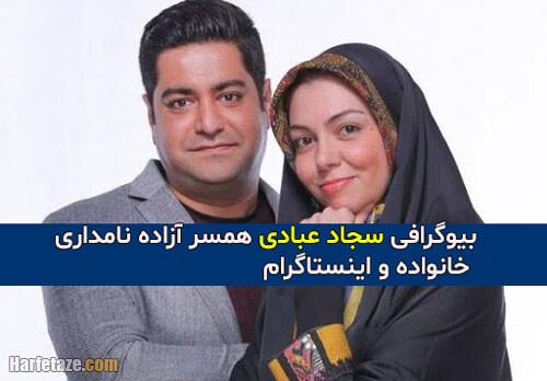 بیوگرافی سجاد عبادی همسر دوم آزاده نامداری + خانواده و سوابق