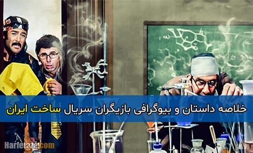 اسامی و بیوگرافی بازیگران سریال ساخت ایران به همراه نقش + خلاصه داستان
