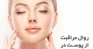 ۷ راهکار بی نظیر برای زیبایی و سلامت پوست