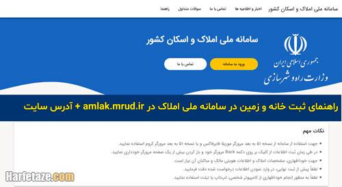 آموزش تصویری ثبت املاک در سامانه ملی املاک در amlak.mrud.ir + آدرس سایت