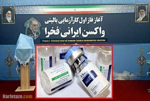 سامانه ثبت نام واکسن فخرا + راهنمای ثبت نام داوطلبان «واکسن فخرا» در fakhravac.ir