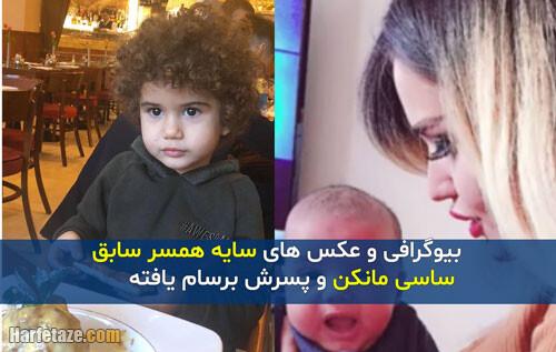 سایه همسر ساسی مانکن و مادر برسام یافته کیست +بیوگرافی و عکس ها و اینستاگرام