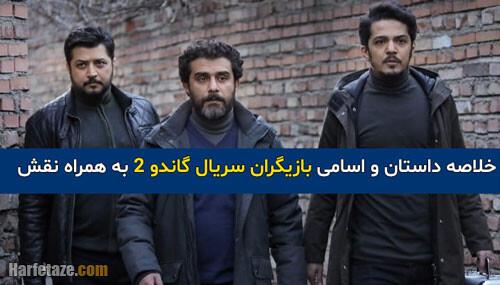 اسامی و بیوگرافی بازیگران جدید سریال گاندو 2 (فصل دوم گاندو) با نقش + داستان