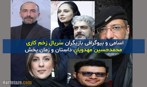 اسامی و بیوگرافی بازیگران سریال زخم کاری + خلاصه داستان و زمان پخش