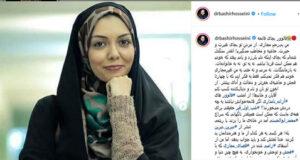 ماجرای افشاگری سیدبشیر حسینی بعد از فوت آزاده نامداری چیست + عکس