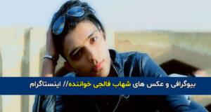 بیوگرافی و عکس های شهاب فالجی خواننده کُرد زبان