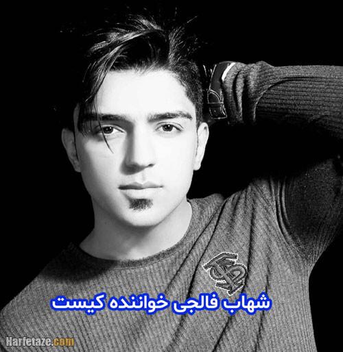 بیوگرافی و عکس های شهاب فالجی خواننده جوان کُردی