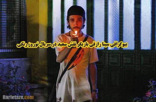 سینا رازقی بازیگر نقش سعید در سریال نوروز رنگی کیست