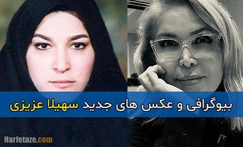 بیوگرافی و عکس های جدید سهیلا عزیزی | بازیگر و نویسنده