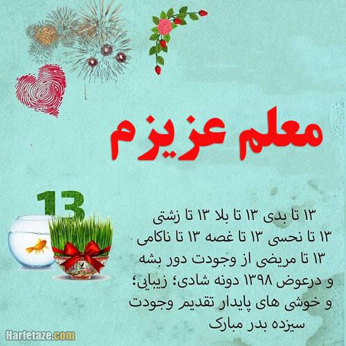 عکس نوشته معلم عزیزم 13 بدرت مبارک