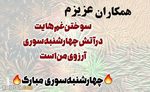 عکس نوشته همکارجان چهارشنبه سوریت مبارک