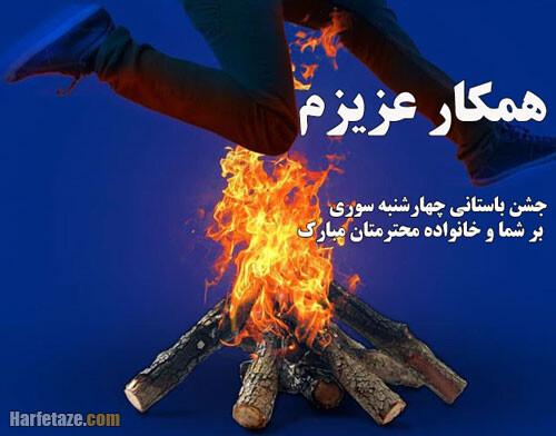 عکس نوشته پروفایل و متن جدید تبریک چهارشنبه سوری به همکار 99