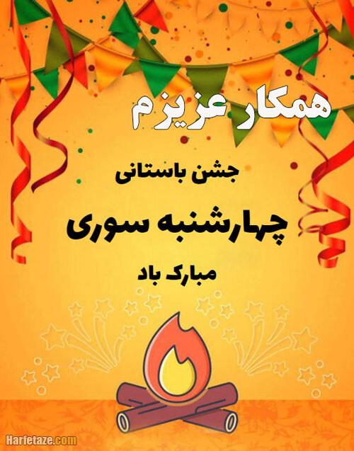 اس ام اس و جملات ادبی و رسمی تبریک چهارشنبه سوری به همکاران