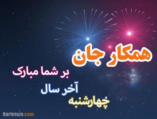 پیام و متن جدید تبریک چهارشنبه سوری به همکار + عکس نوشته و استوری