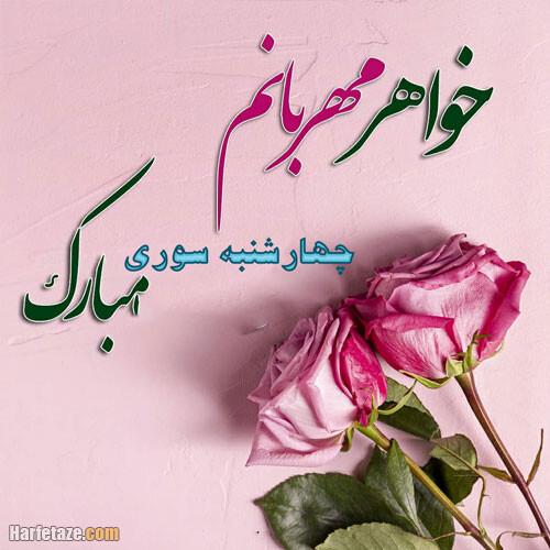 دانلود عکس چهارشنبه سوری برای تبریک به خواهر