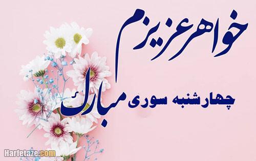 متن تبریک چهارشنبه سوری به خواهرم و آبجی با جملات و عکس نوشته جدید + پروفایل