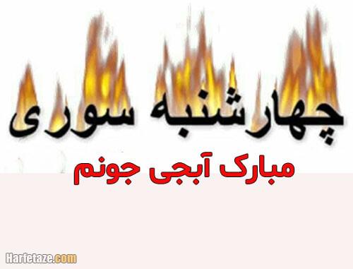 عکس نوشته خواهر عزیزم 4 شنبه سوریت مبارک