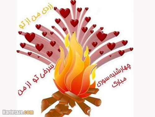 عکس پروفایل تبریک چهارشنبه سوری به خواهرم