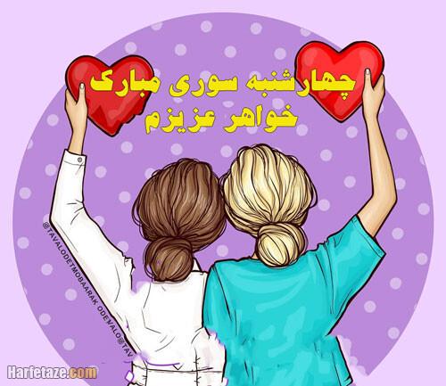تبریک چهارشنبه سوری به خواهرم