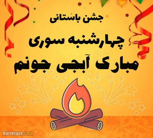 عکس نوشته آبجی جونم 4 شنبه سوریت مبارک