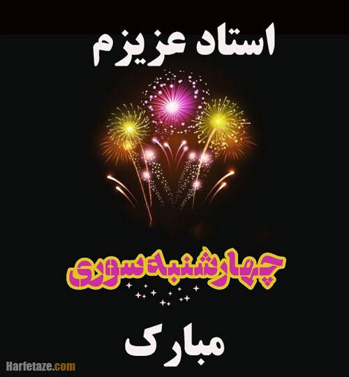 عکس نوشته چارشنبه سوریت مبارک مربی عزیزم