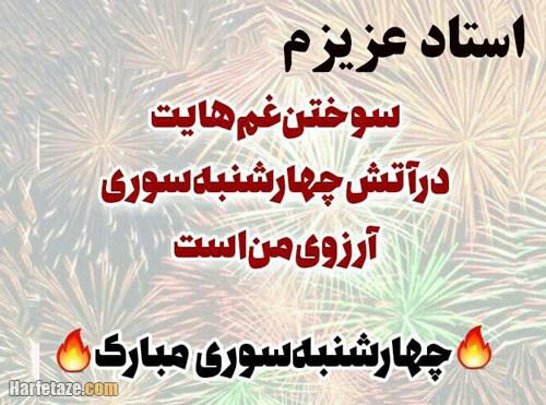 عکس نوشته چارشنبه سوریت مبارک معلم عزیزم