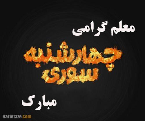 متن تبریک چهارشنبه سوری به معلم و استاد با جملات زیبا + عکس نوشته و استوری