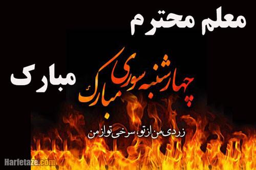 عکس نوشته چارشنبه سوریت مبارک استادم
