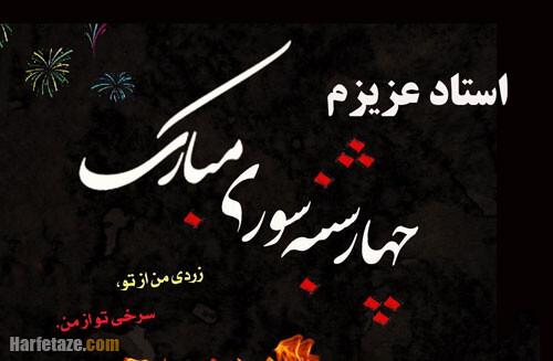 عکس نوشته پروفایل و متن تبریک چهارشنبه سوری به معلم و استاد