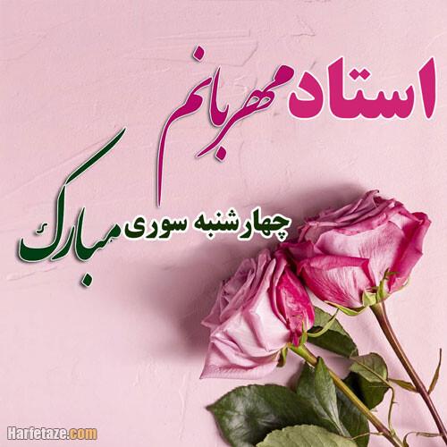 عکس نوشته استادجان چهارشنبه سوری مبارک