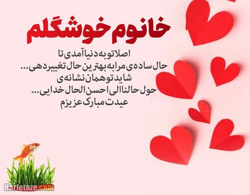 عکس و متن تبریک سال نو به عشقم و دلبرجان