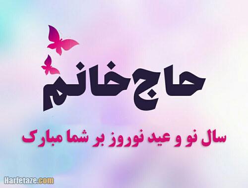 متن تبریک عید نوروز به عشقم و همسرم با جملات عاشقانه 1400
