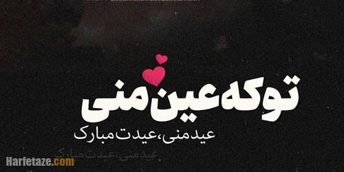 عکس نوشته تو که عید منی