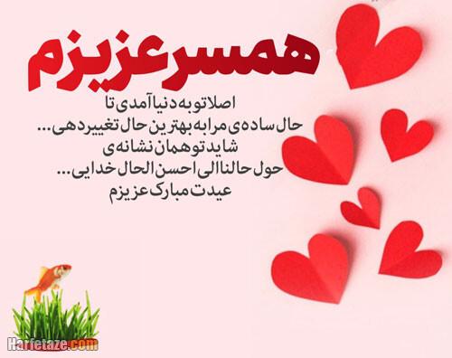 تبریک عاشقانه عید نوروز 1400